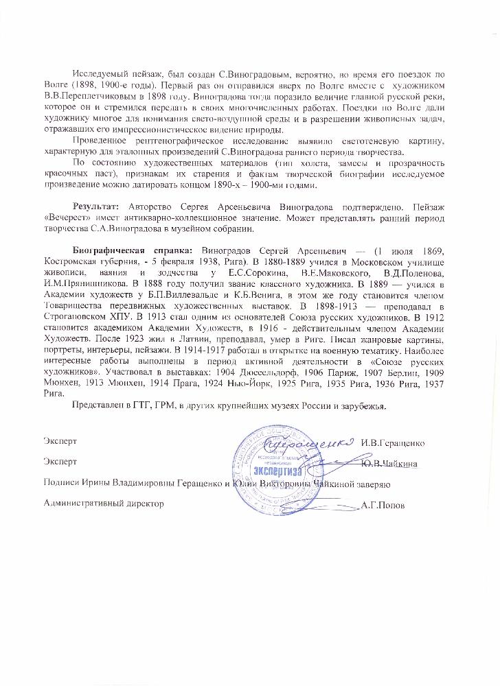 Виноградов Сергей Арсеньевич. Вечереет.