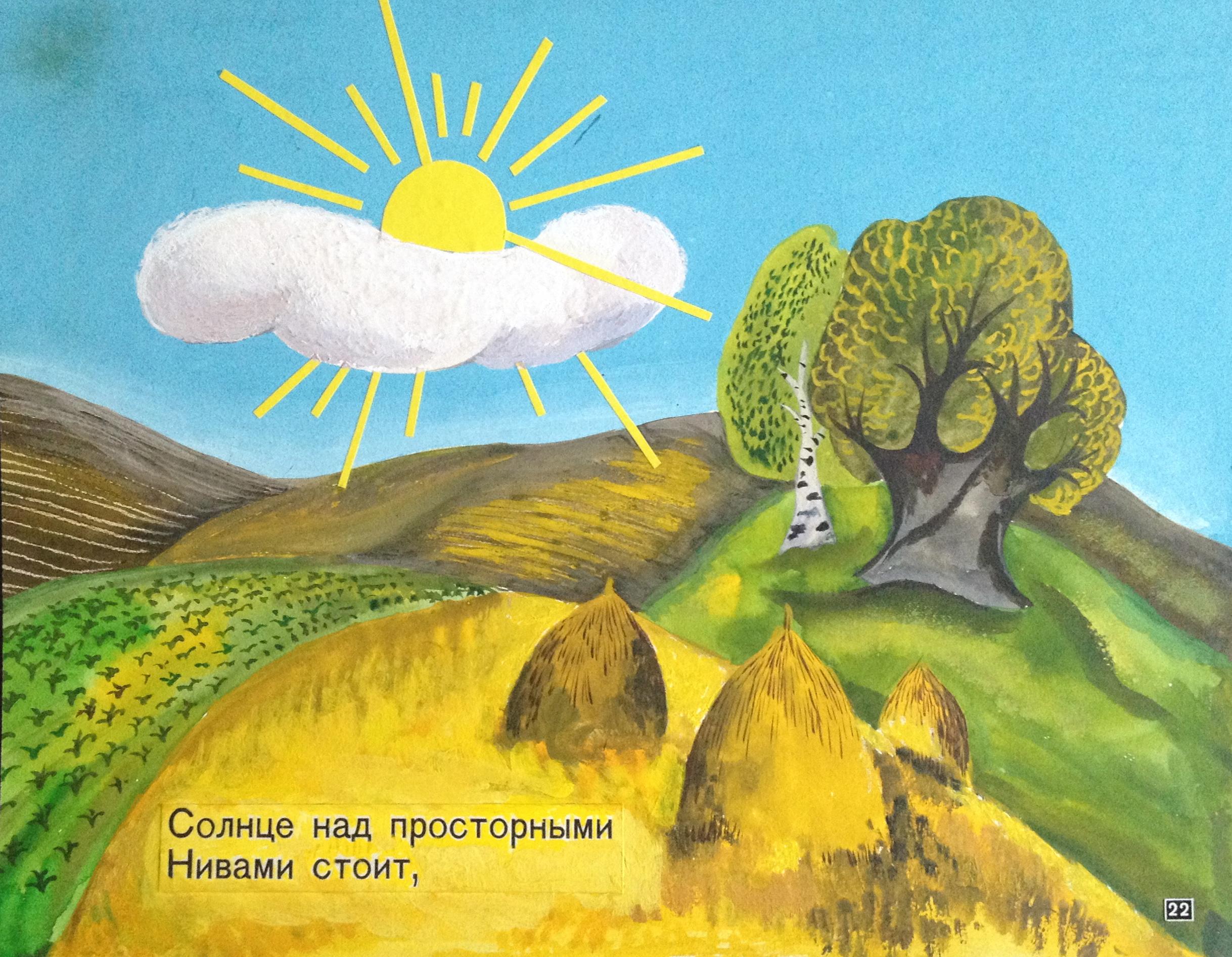Зеброва Тамара Александровна. Солнце над просторными нивами стоит.
