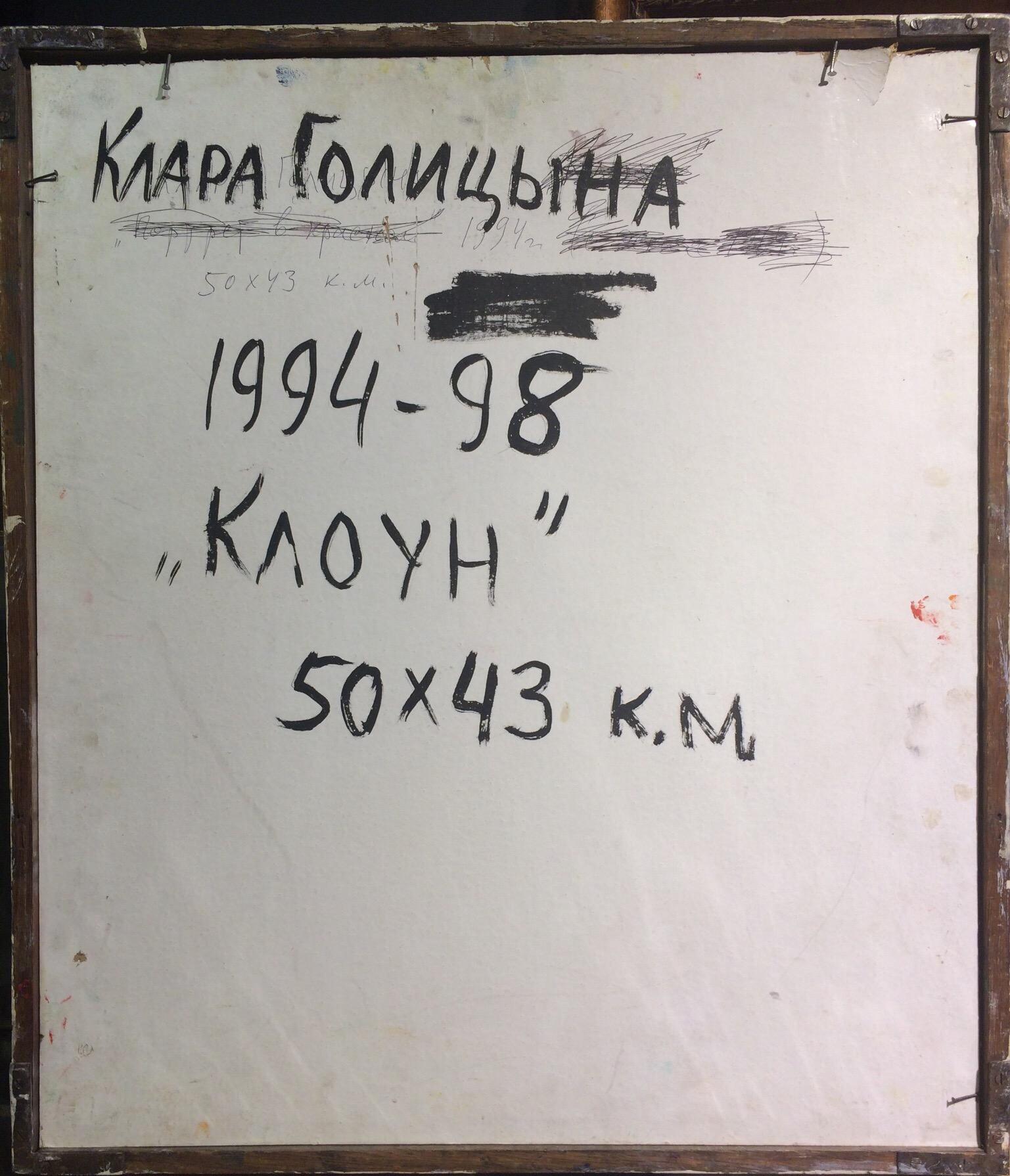 Оборот. Голицына Клара Николаевна. Весёлый клоун.