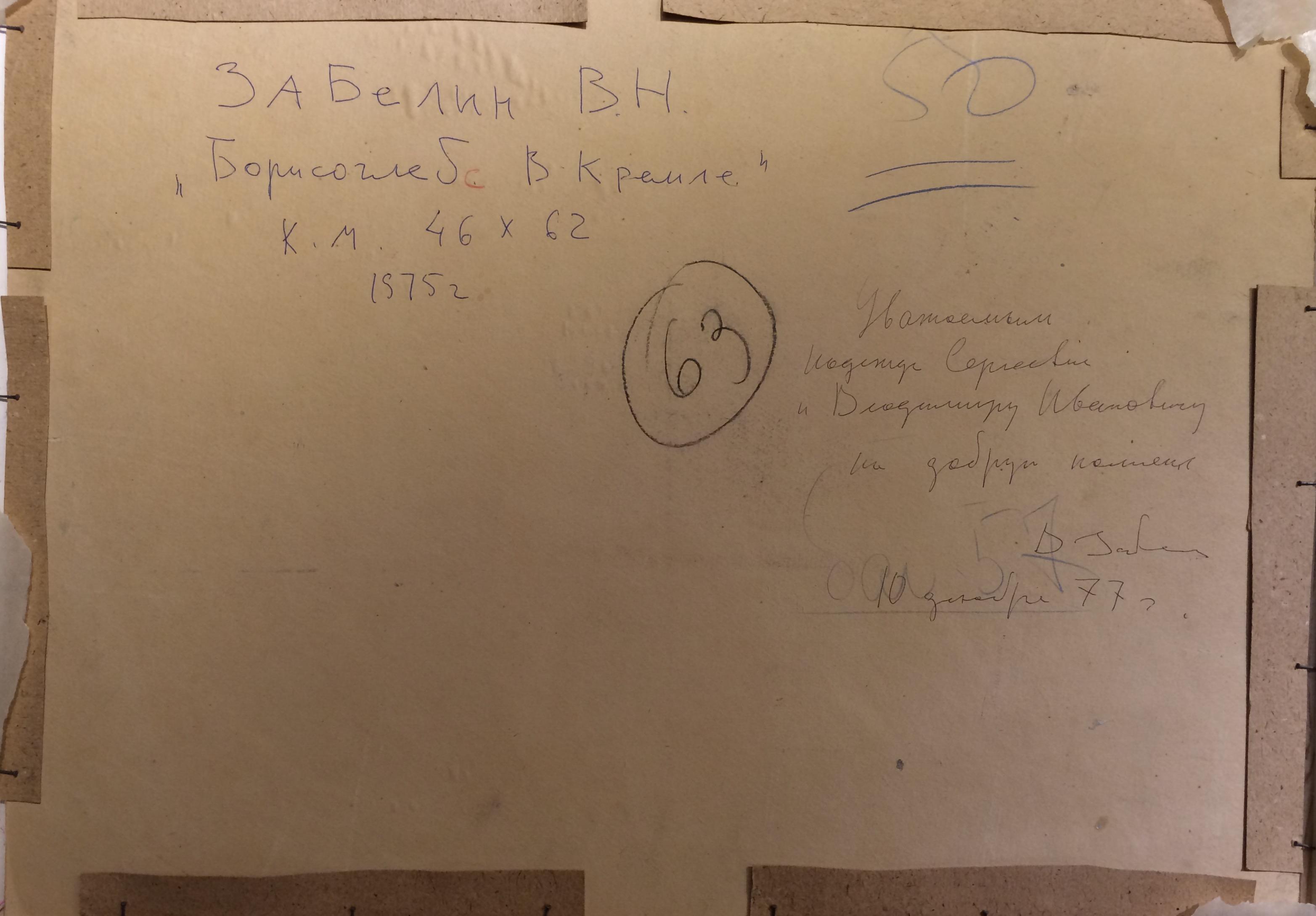 Оборот. Забелин Вячеслав Николаевич. Борисоглебск. В Кремле.