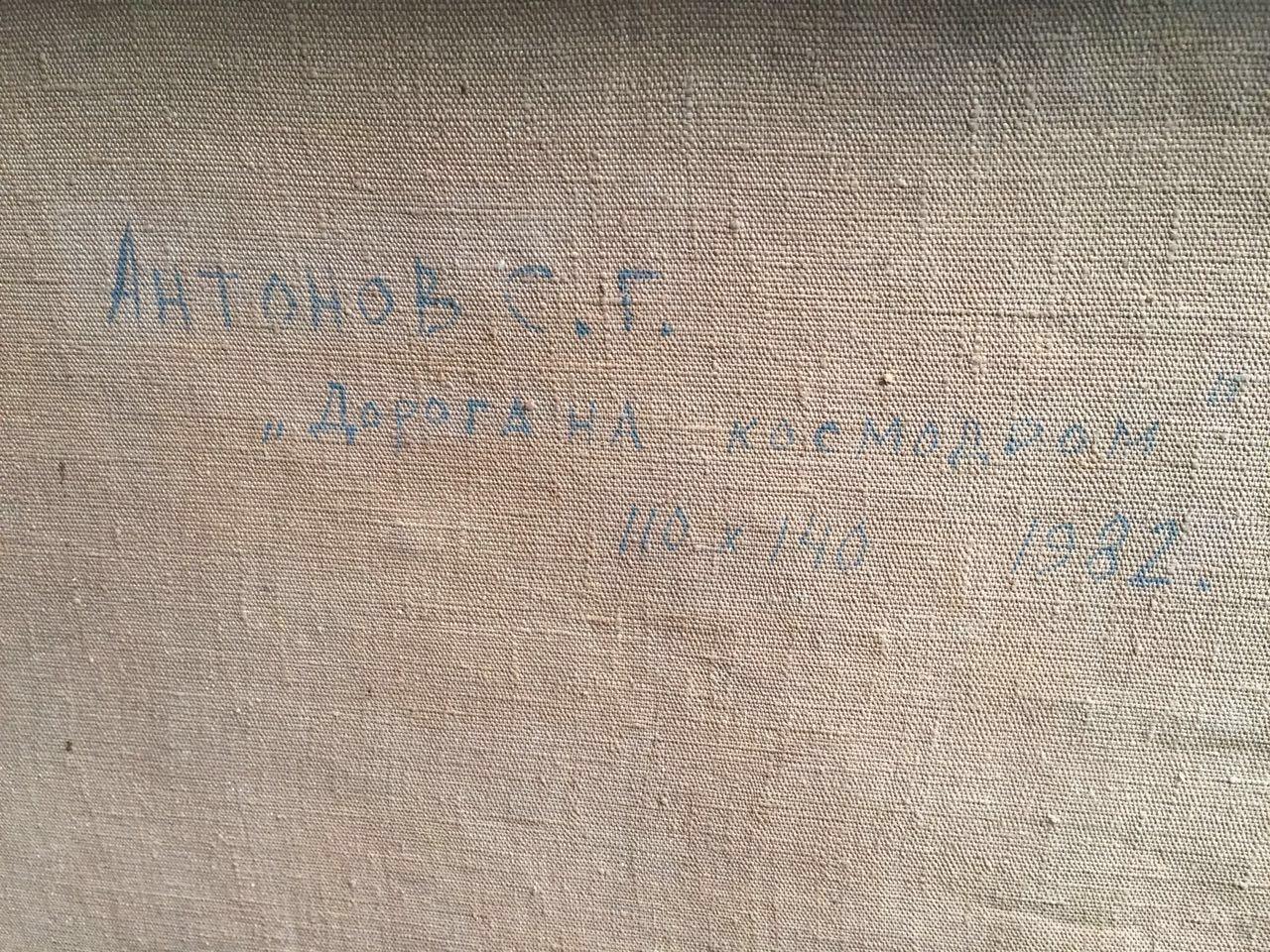 Оборот. Антонов Сергей Георгиевич. Дорога на космодром.