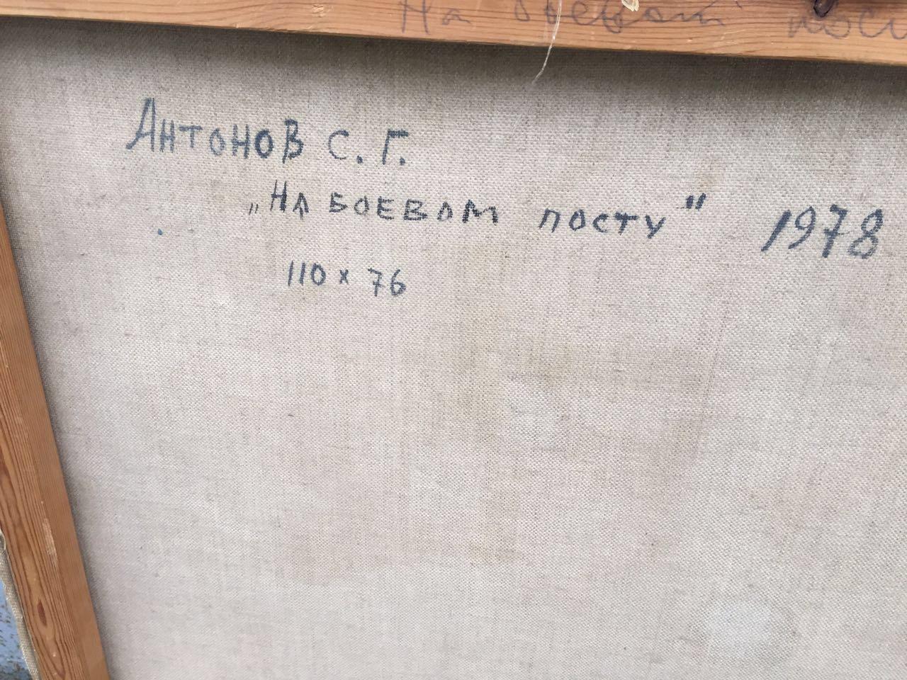 Оборот. Антонов Сергей Георгиевич. На боевом посту.