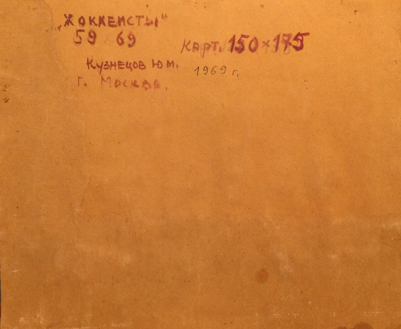 Оборот. Кузнецов Юрий Михайлович. Хоккеисты