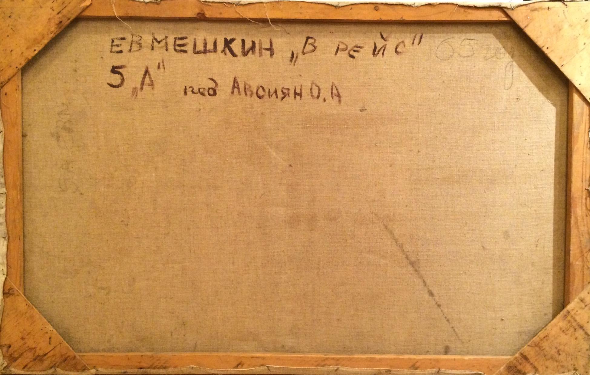 Оборот. Евмешкин Юрий Петрович. В рейс.