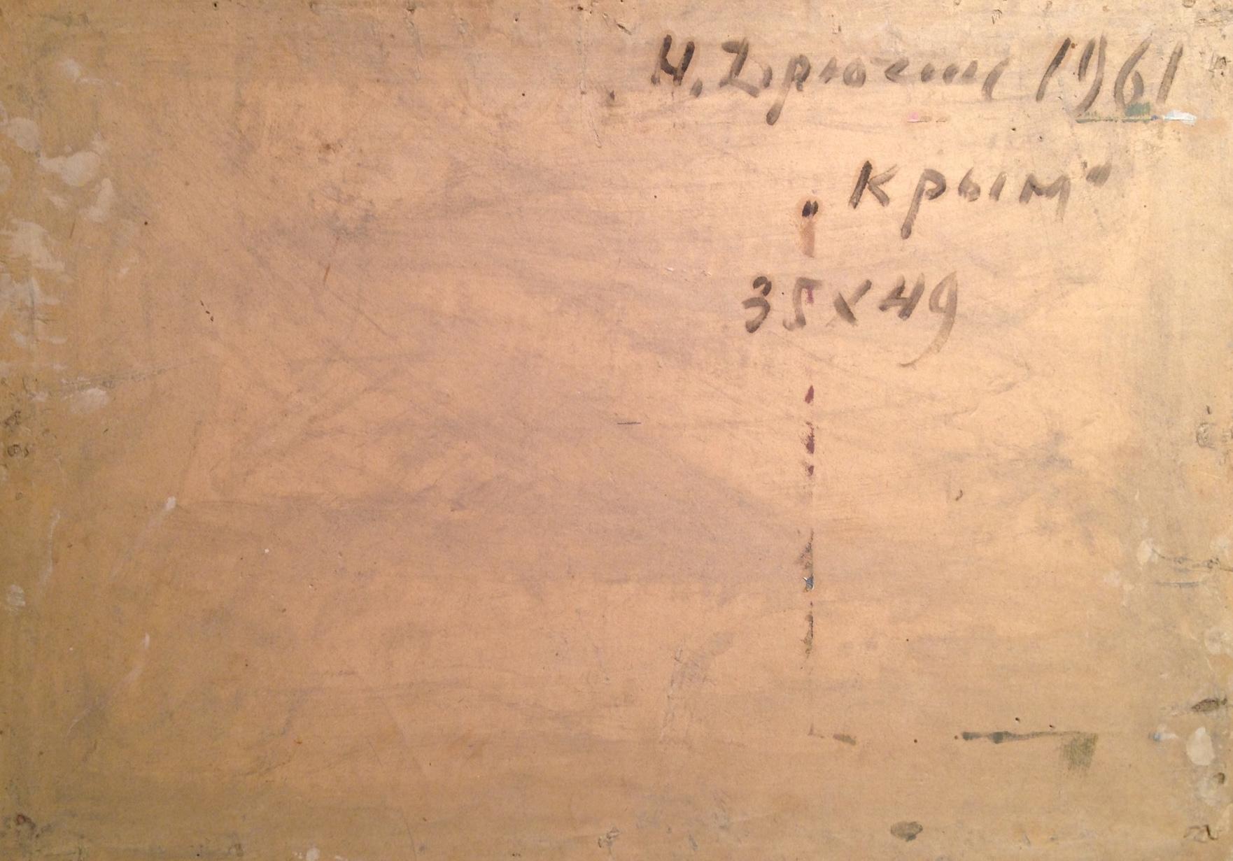Оборот. Дрючин Николай Иванович. Крым.
