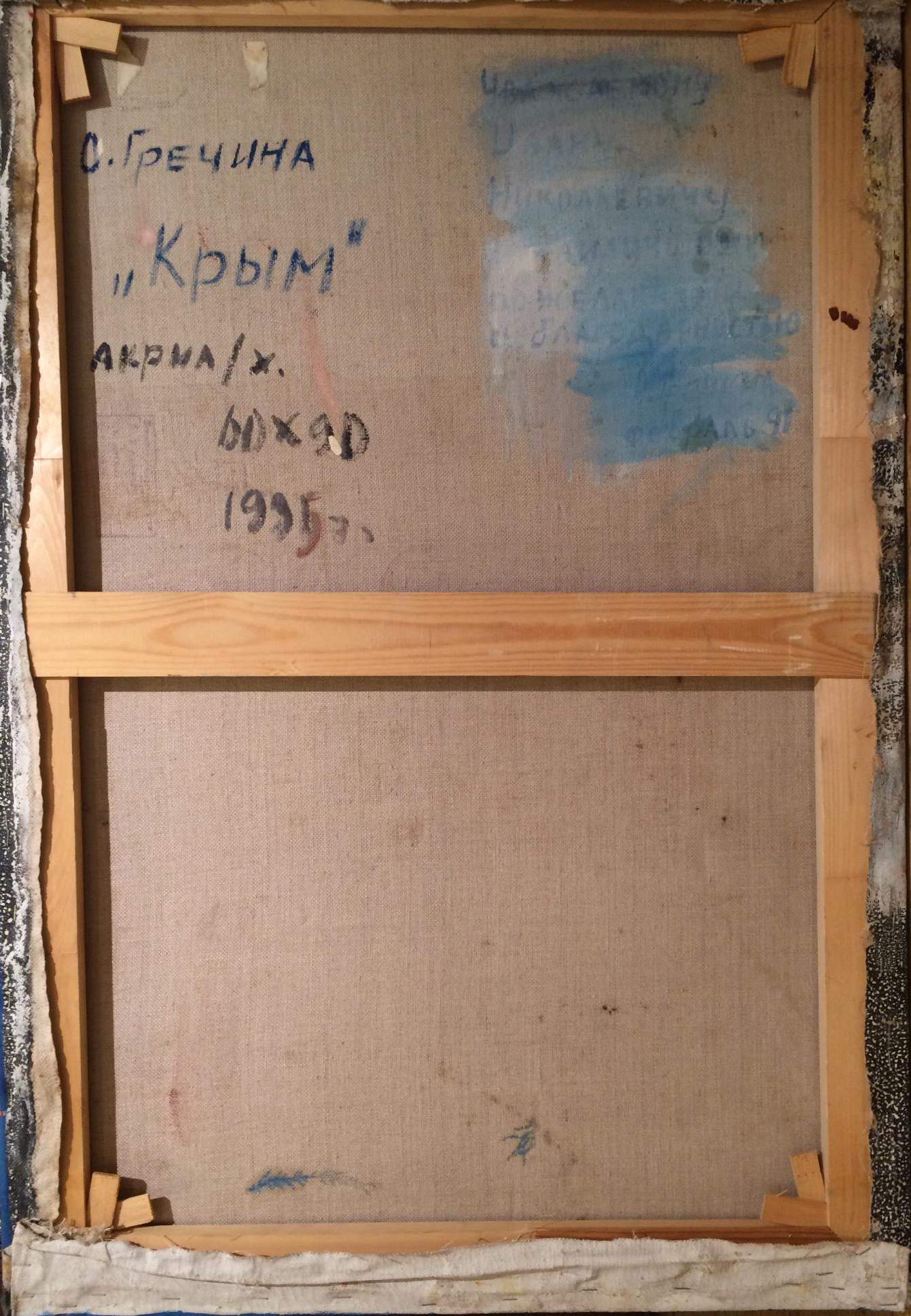 Оборот. Гречина Ольга Николаевна. Крым.
