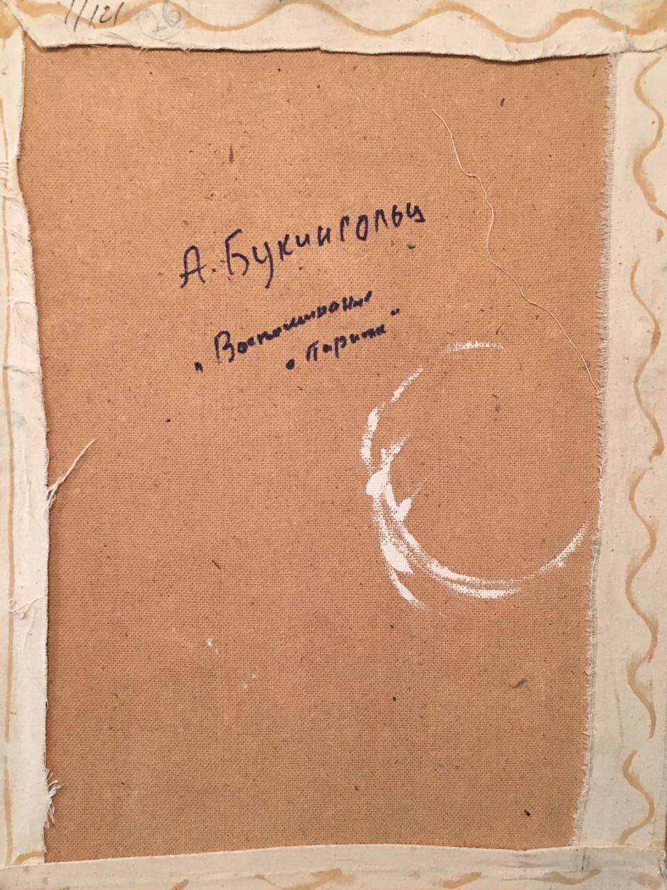 Оборот. Букингольц Алексей Евгеньевич. Воспоминание о Париже.