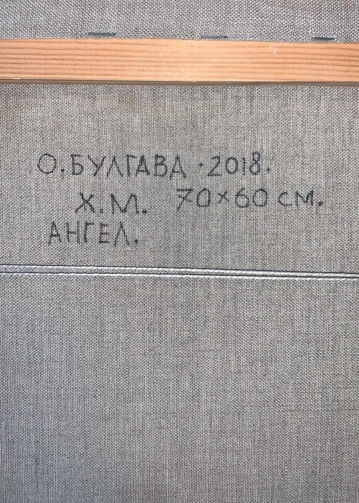 Оборот. Булгакова Ольга Васильевна. Ангел