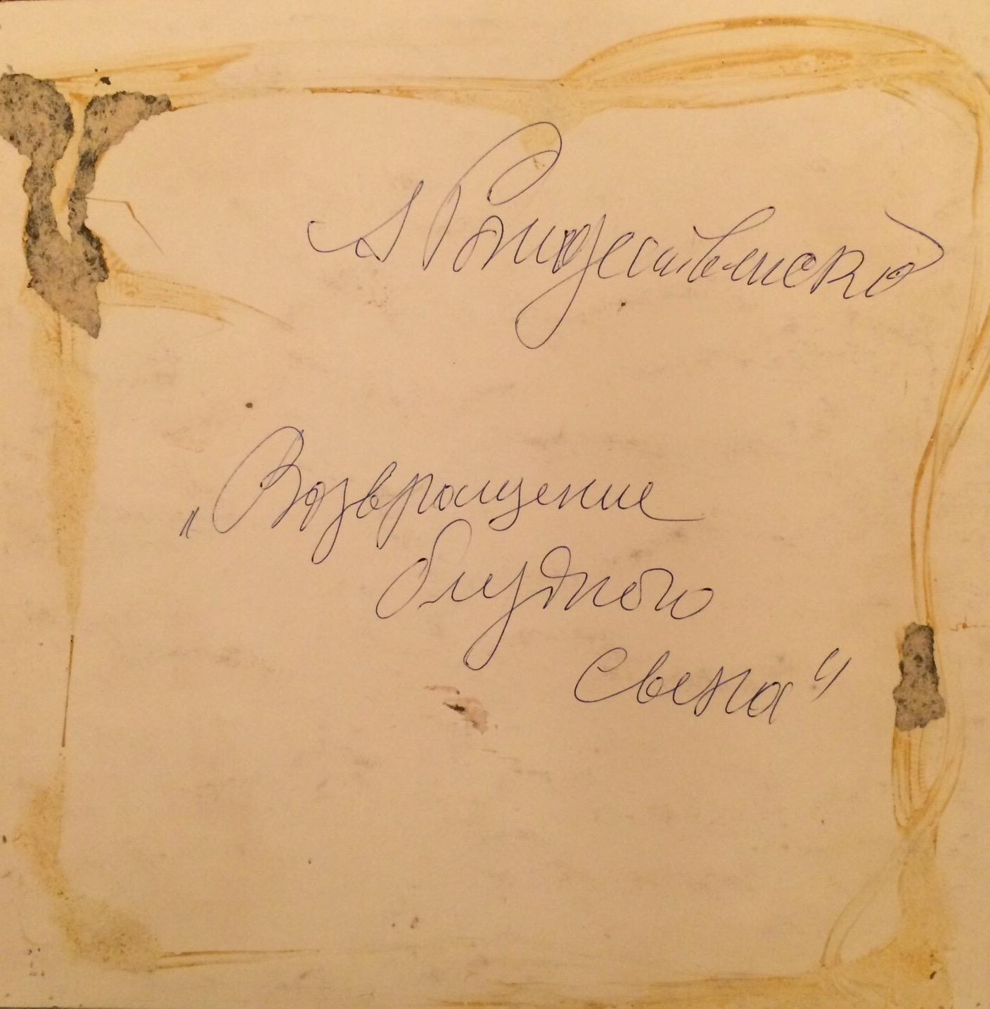 Оборот. Рождественский Александр Илларионович. Возвращение блудного сына.