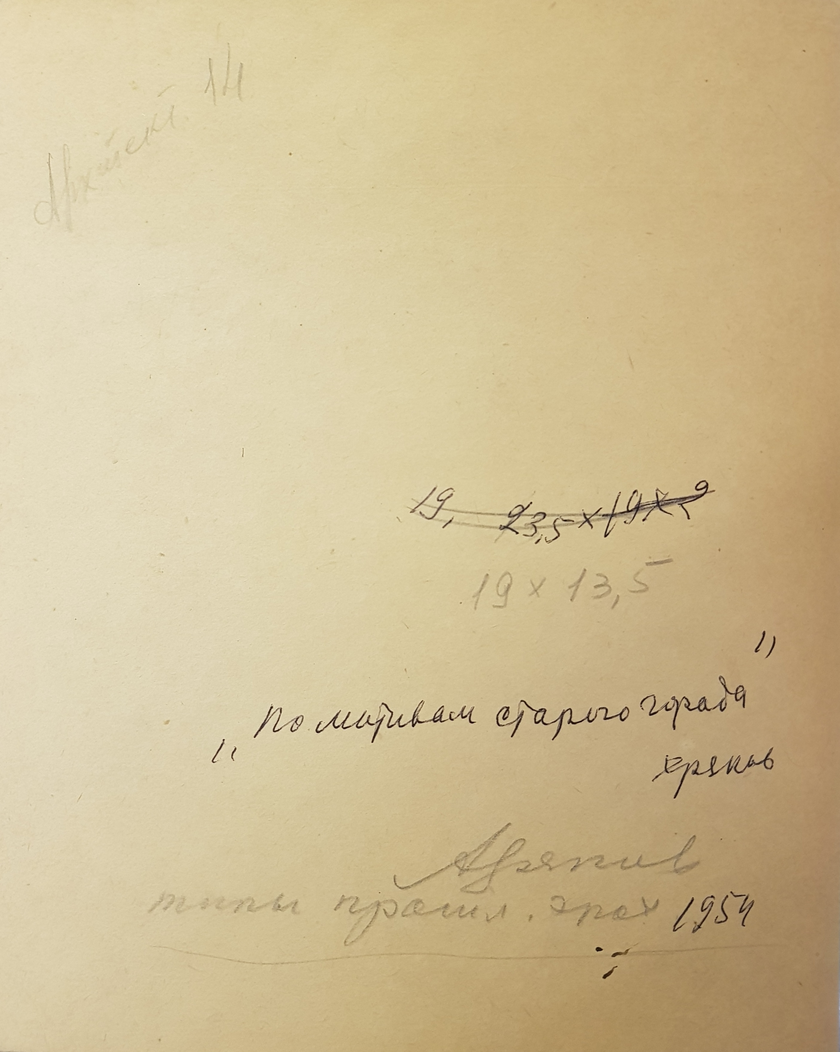 Оборот. Хряков Александр Федорович. Уличная сценка