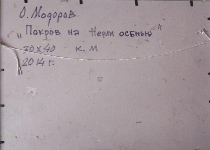 Оборот. Модоров Олег Николаевич. Покров на Нерли осенью