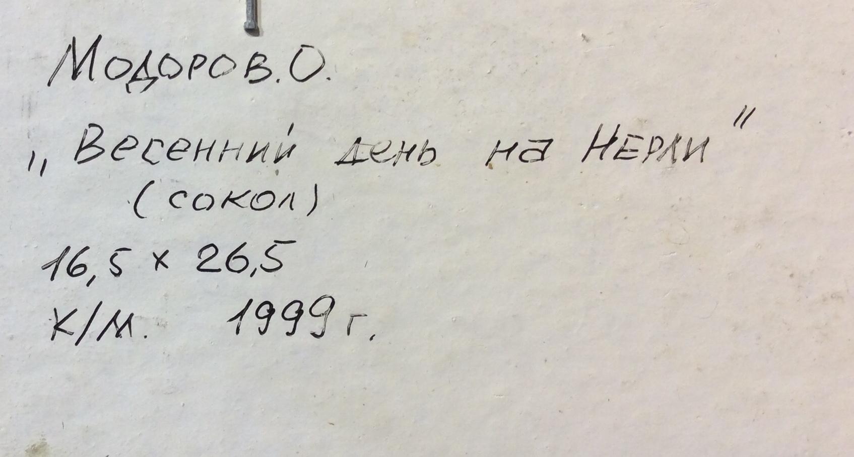Оборот. Модоров Олег Николаевич. Весенний день на Нерли