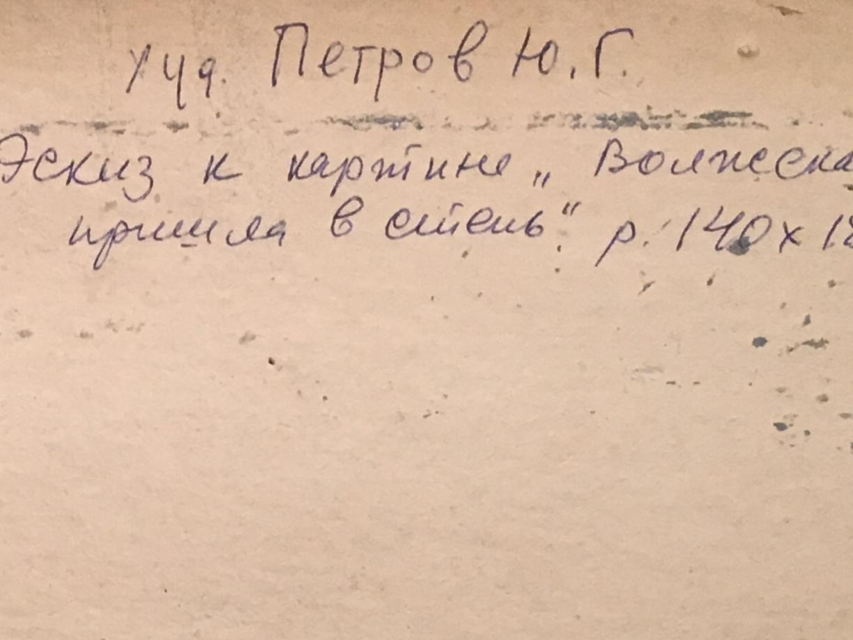 Оборот. Петров Юлий Георгиевич. Волжская вода
