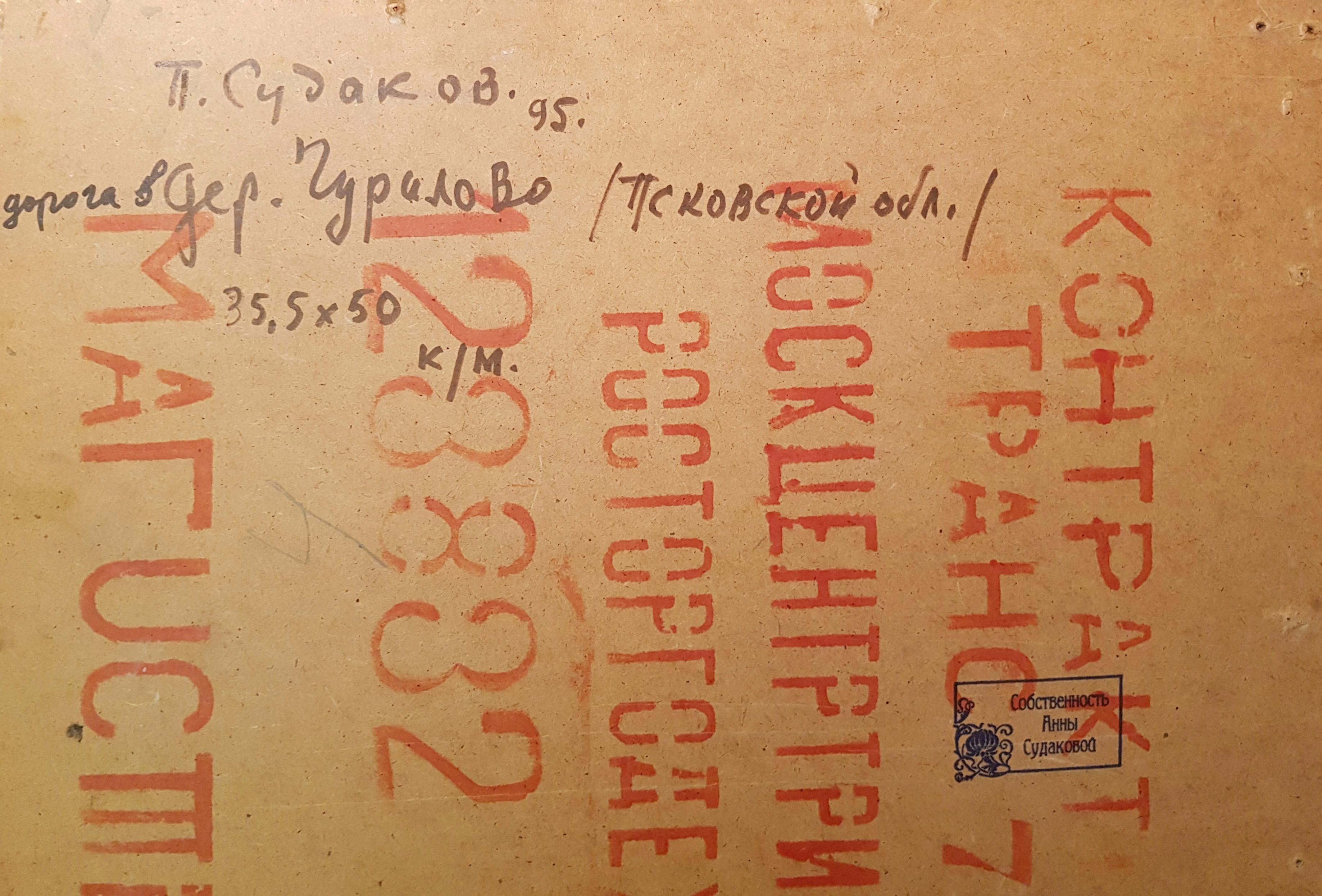Оборот. Судаков Павел Фёдорович. Дорога в деревню Чуралово
