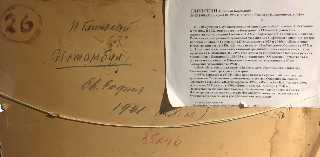 Оборот. Глинский Николай Борисович. Истамбул