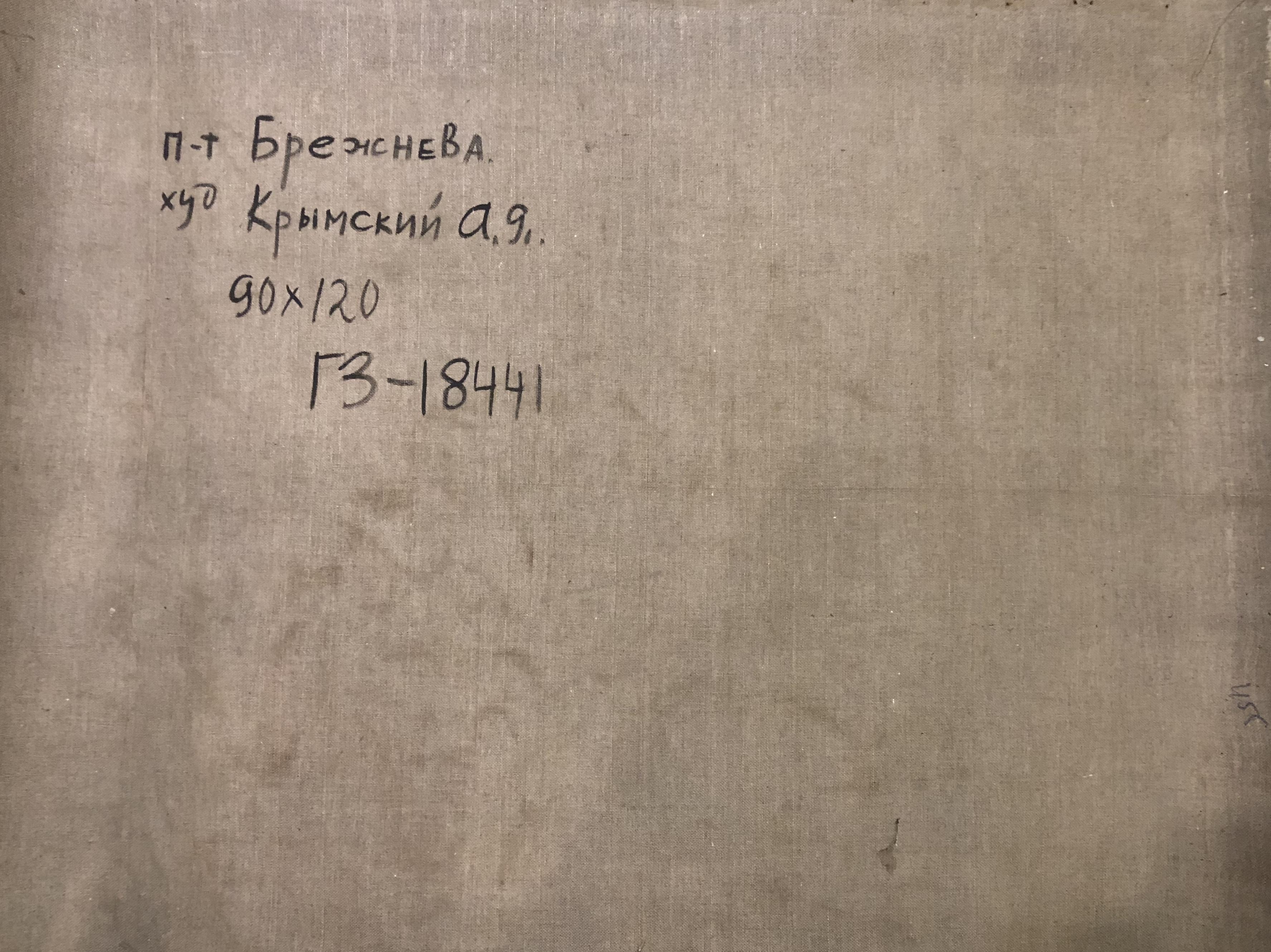 Оборот. Крымский Аркадий Яковлевич. Генеральный секретарь ЦК КПСС Леонид Ильич Брежнев