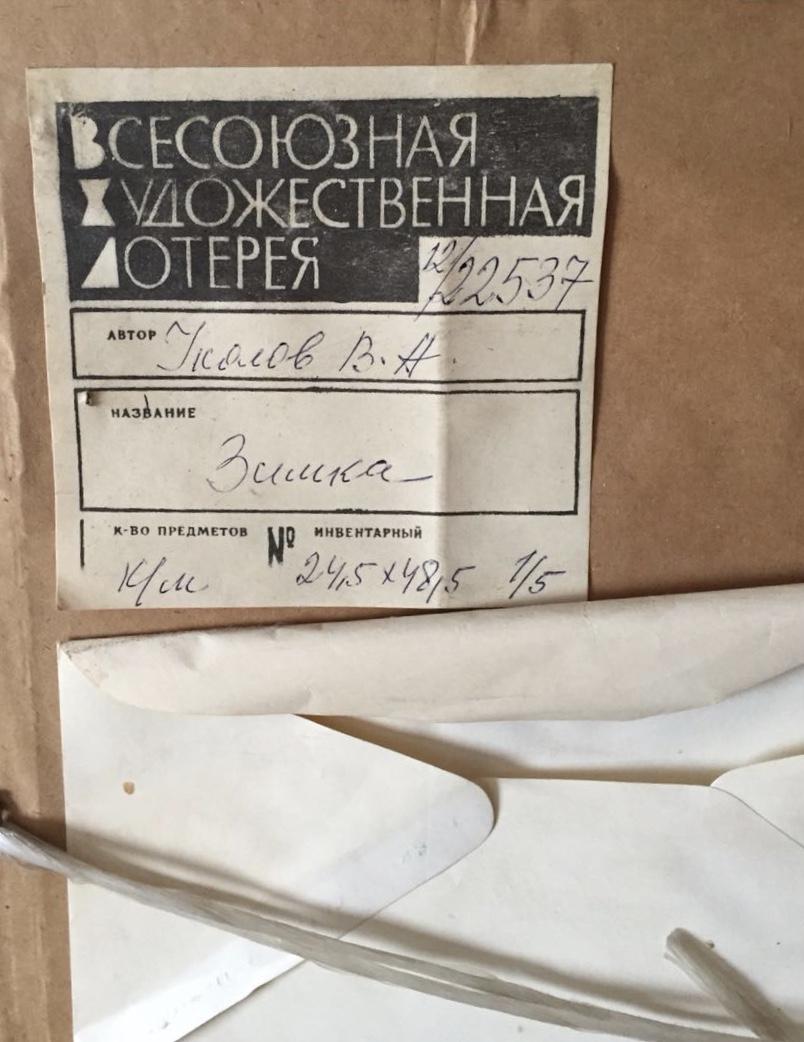 Оборот. Уколов Владимир Алексеевич. Зима