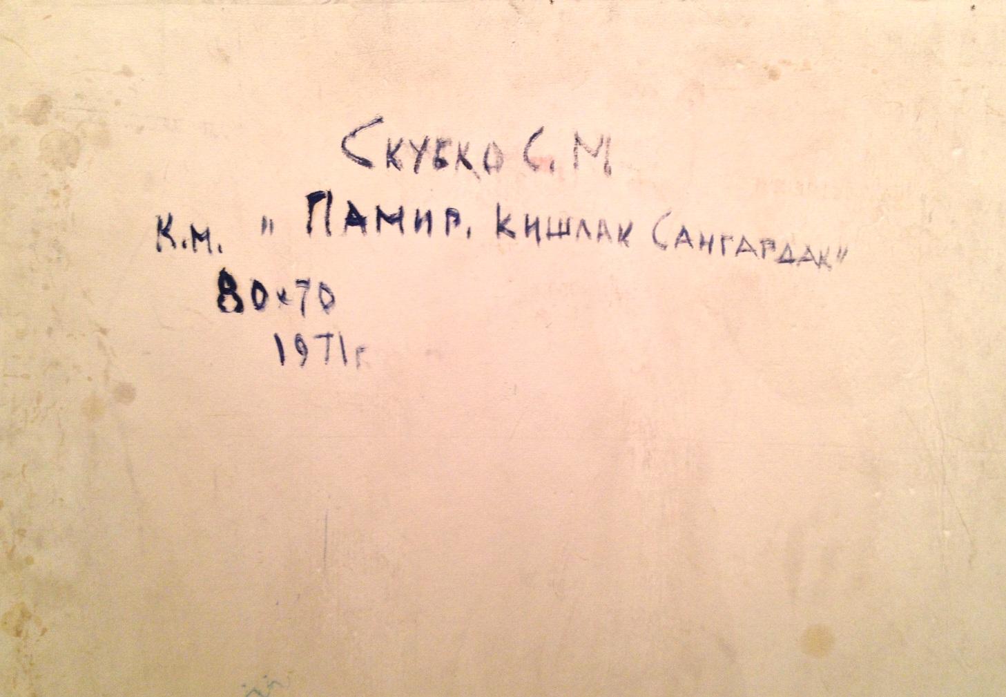 Оборот. Скубко Сергей Михайлович. Памир. Кишлак Сангардак.