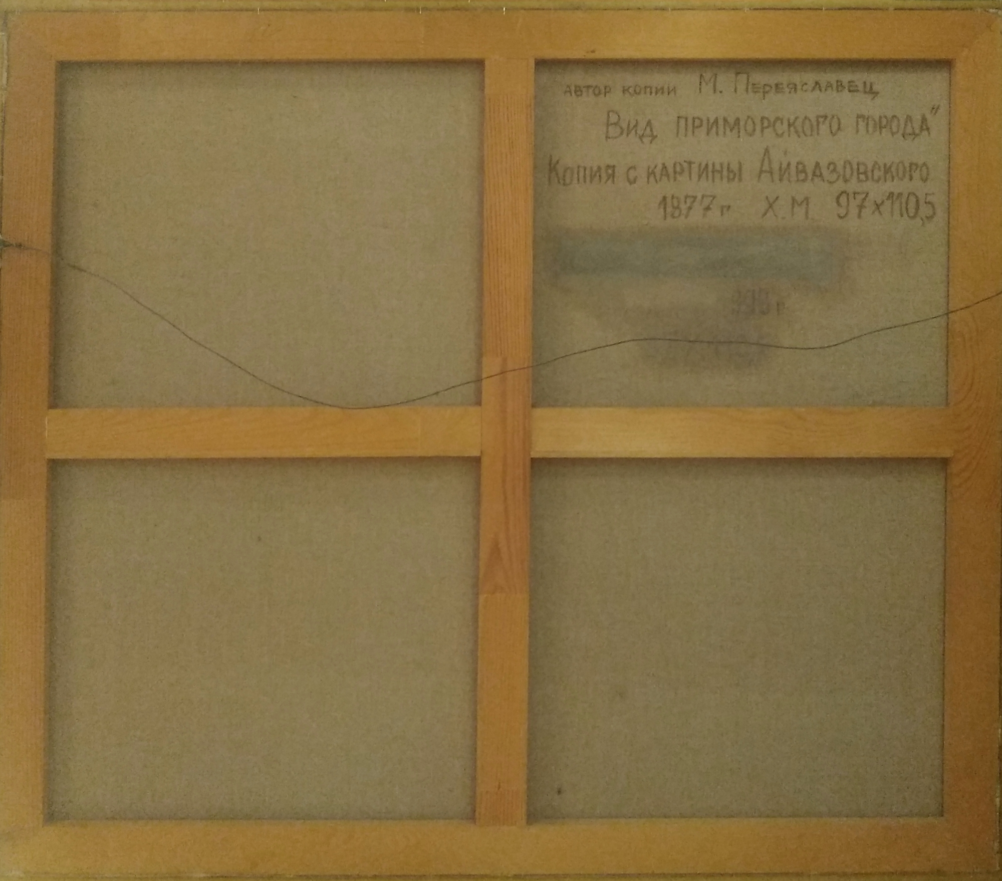 Оборот. Переяславец Мария Владимировна. Вид приморского города