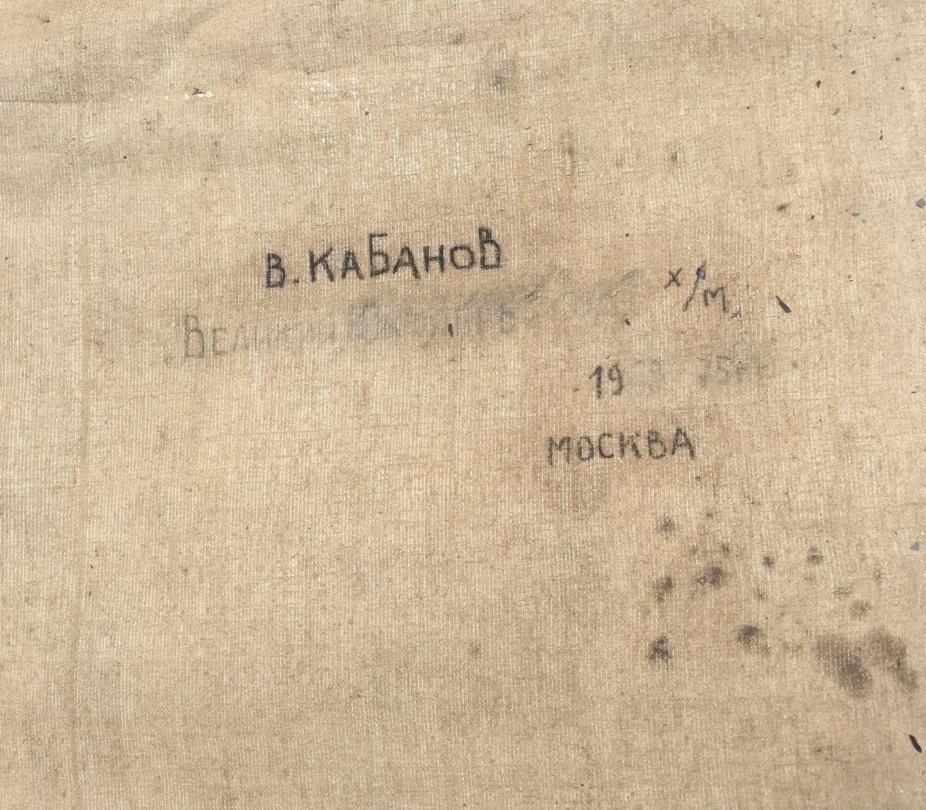 Оборот. Кабанов Виктор Павлович. Великий Октябрь