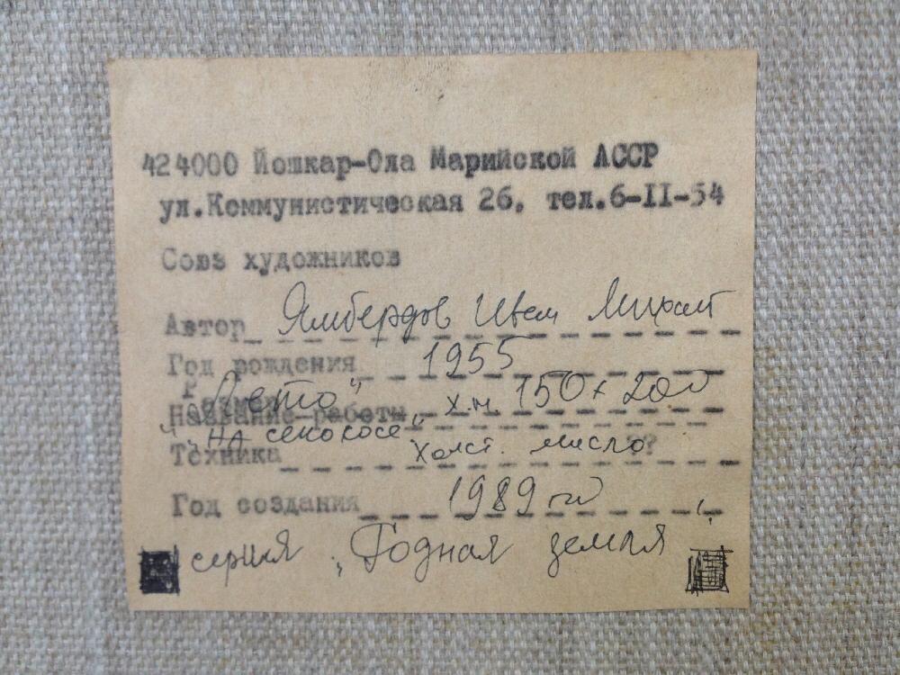 Оборот. Ямбердов Иван Михайлович. На сенокосе