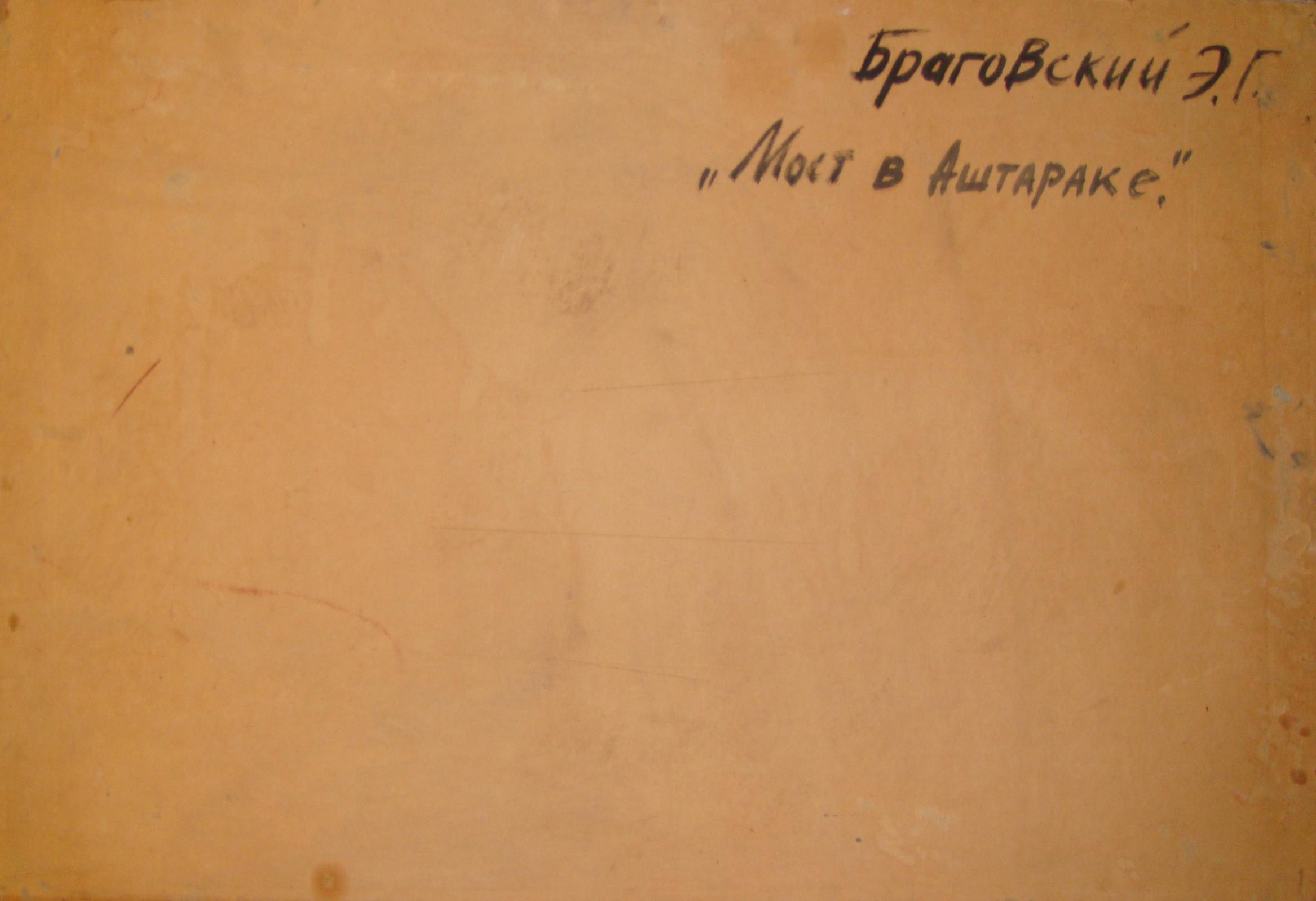 Оборот. Браговский Эдуард Георгиевич. Мост в Аштараке.