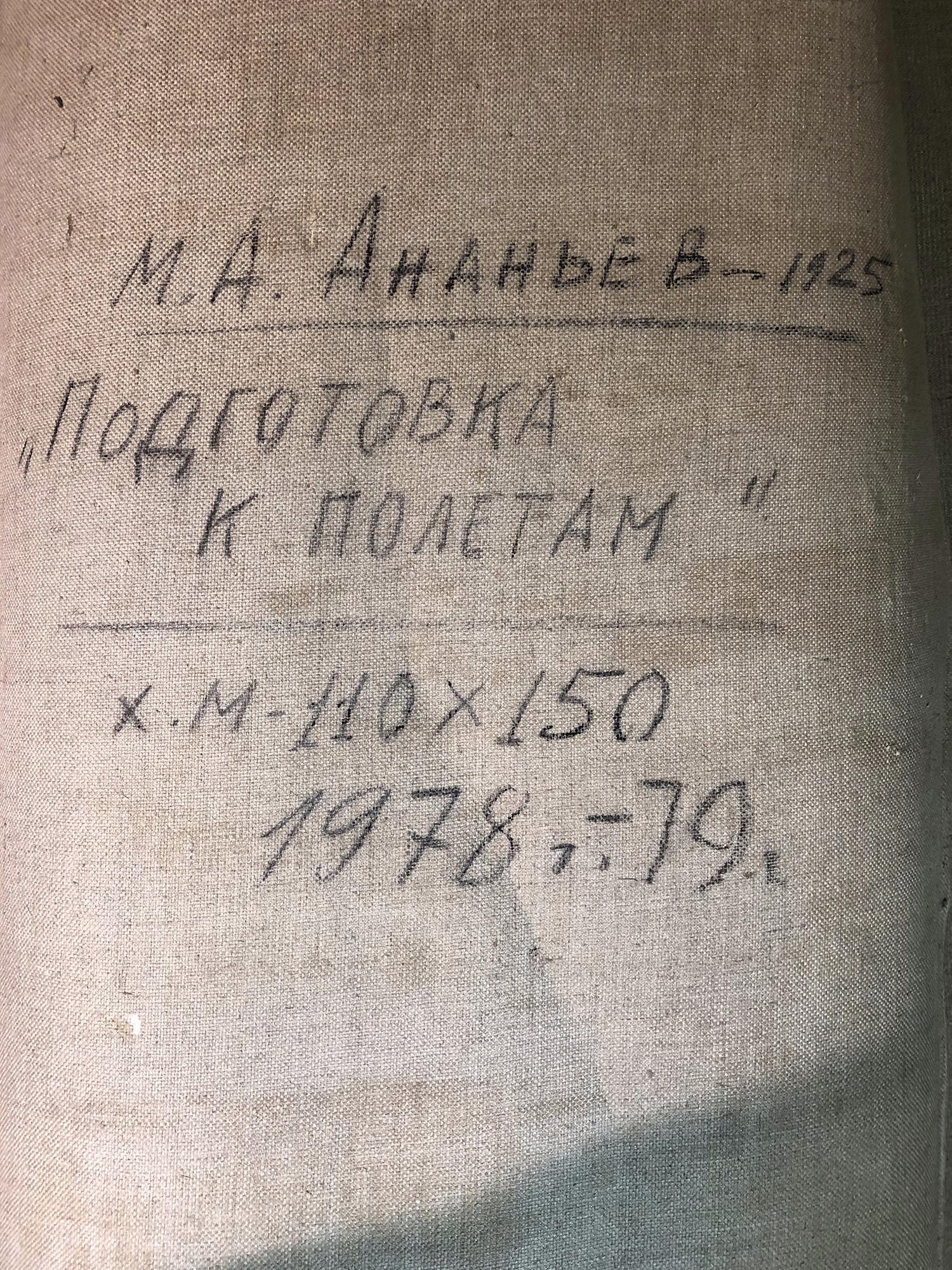 Оборот. Ананьев Михаил Ананьевич. Подготовка к полётам