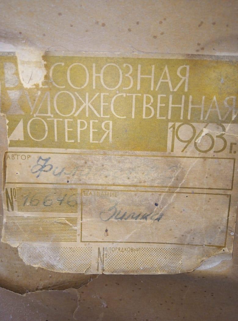 Оборот. Филатов Василий Семенович. Зимка