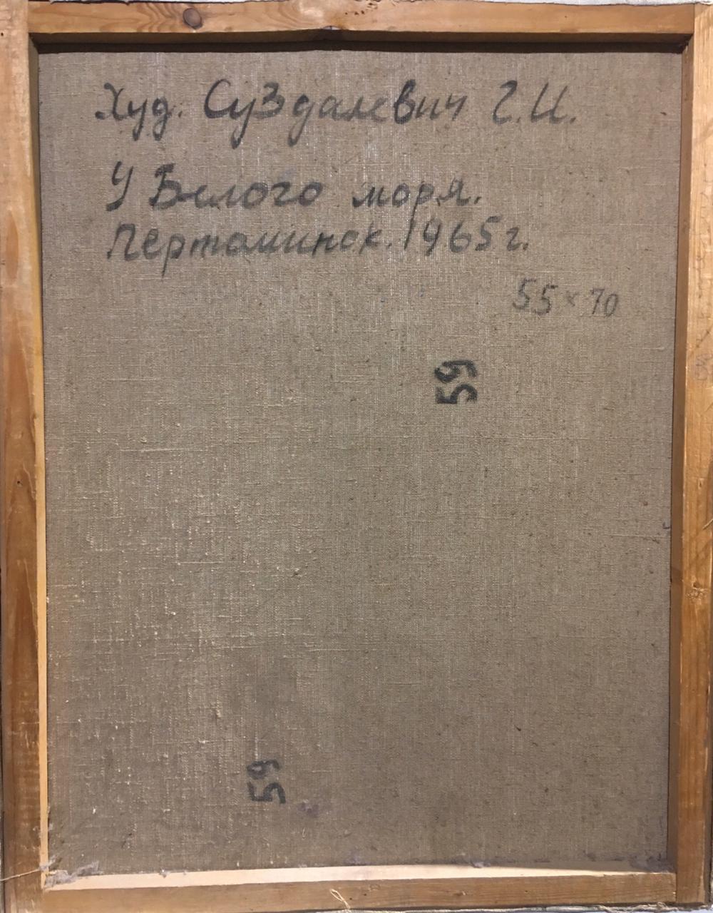 Оборот. Суздалевич Георгий Иосифович. У Белого моря. Петроминск