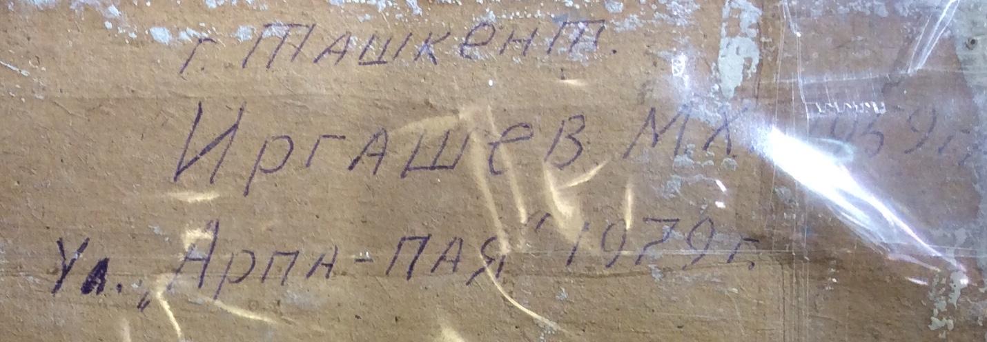 Оборот. Иргашев Муртазо Худойбердиевич. Ташкент, ул. Арпапая
