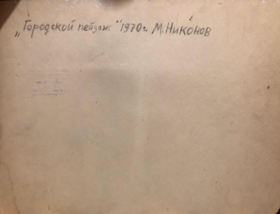 Оборот. Никонов Михаил Федорович. Городской пейзаж
