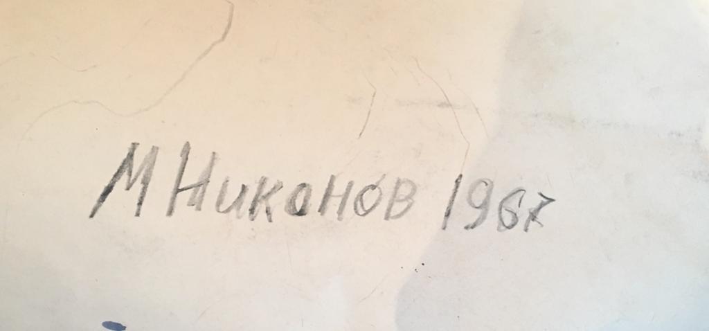 Оборот. Никонов Михаил Федорович. Рыбаки
