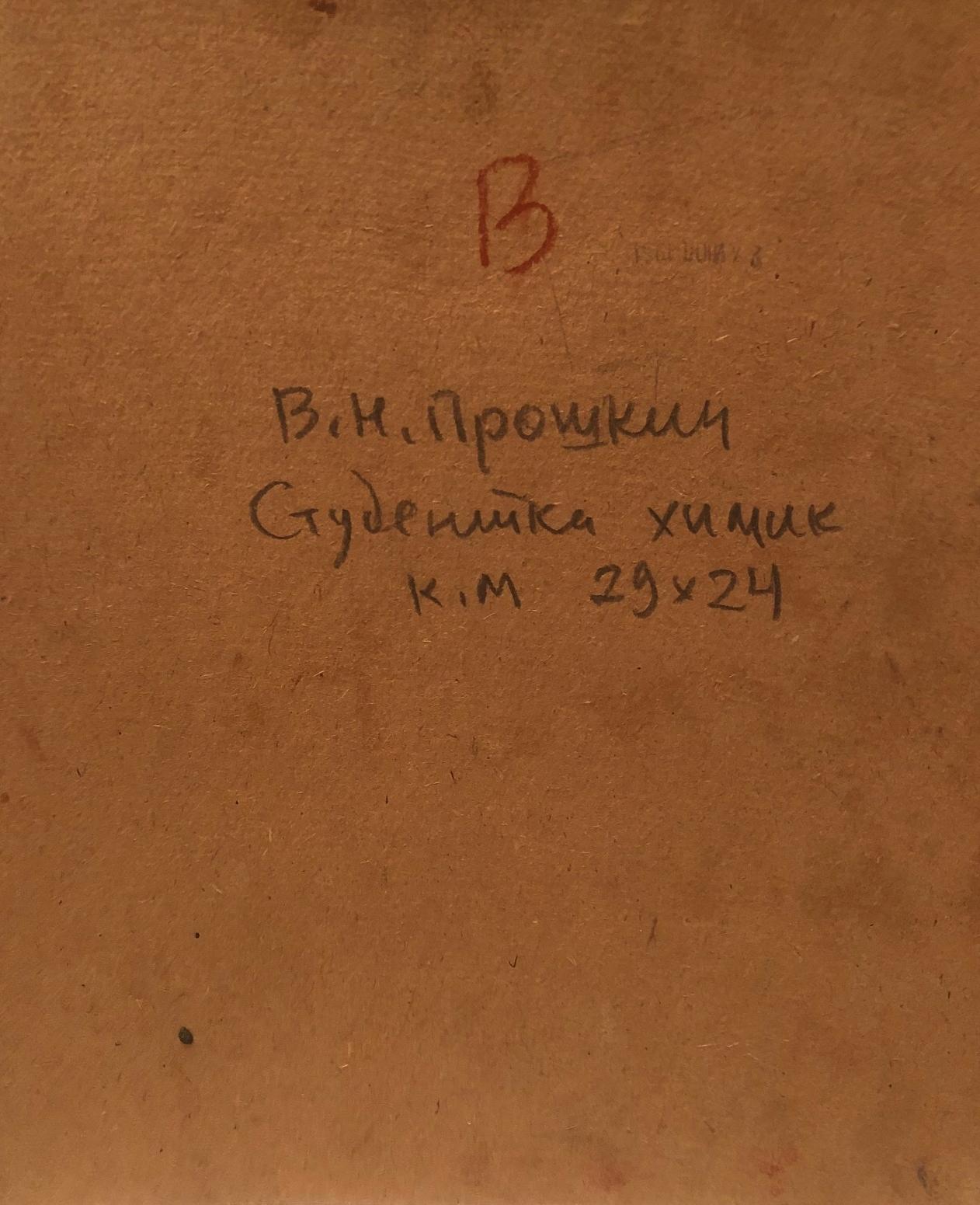 Оборот. Прошкин Виктор Николаевич. Студентка химик