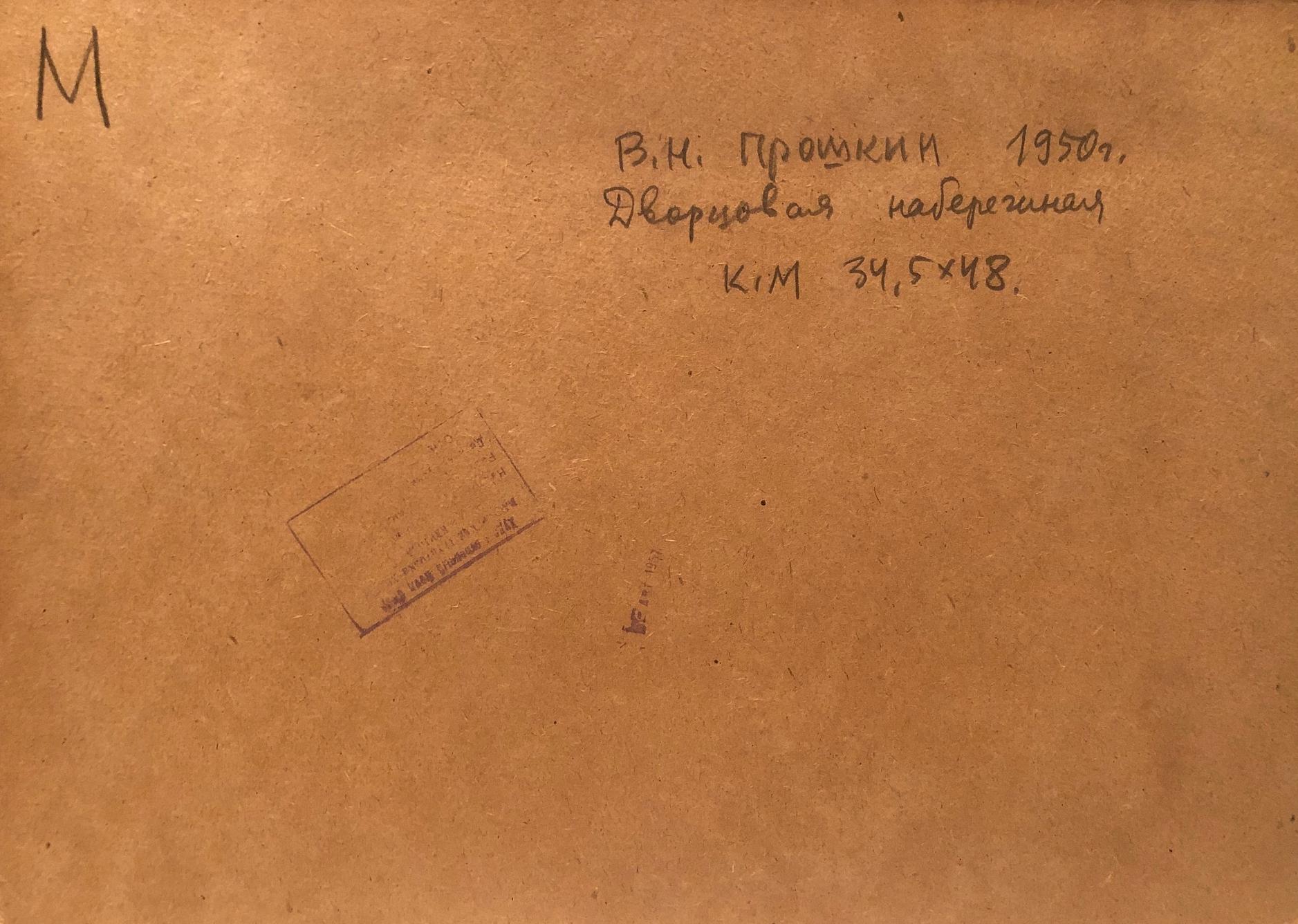 Оборот. Прошкин Виктор Николаевич. Дворцовая набережная