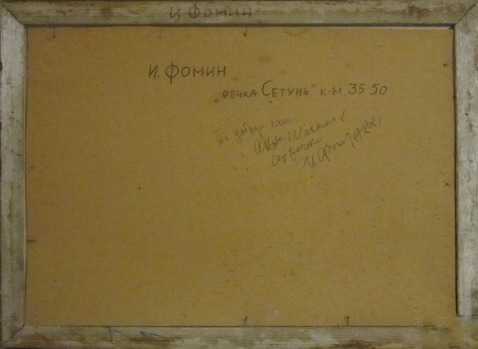 Оборот. Фомин Иван Николаевич. Речка Сетунь