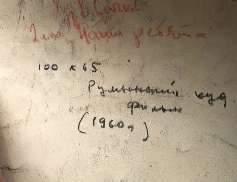 Оборот. Сачков Владимир Васильевич. Наши ребята