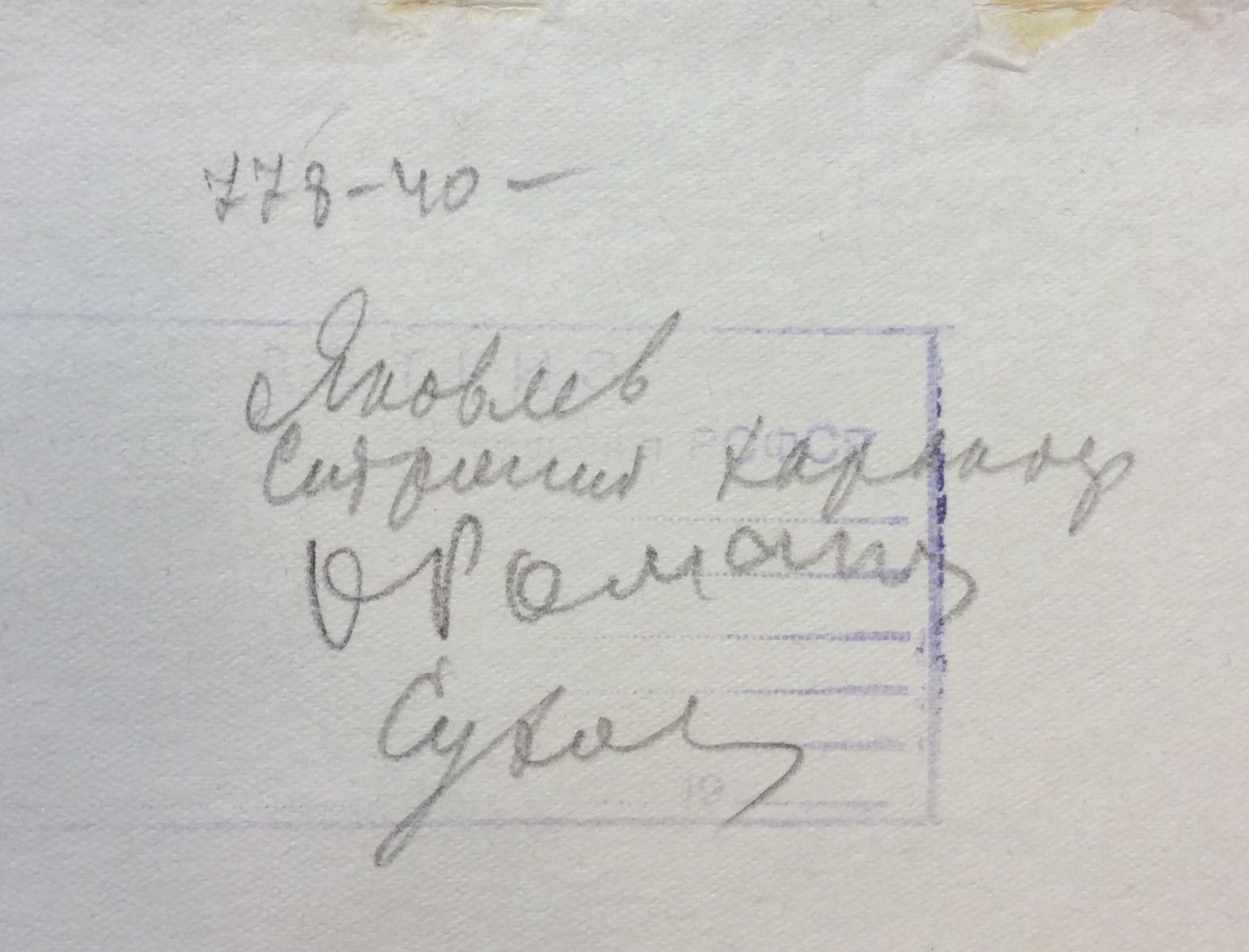 Оборот. Мешков Евгений Алексеевич. Детвора