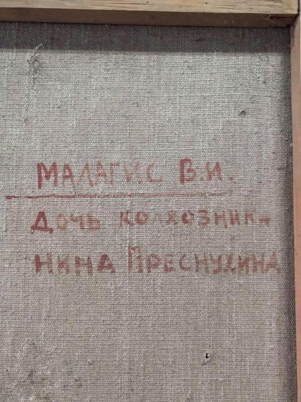 Оборот. Малагис Владимир Ильич. Дочь колхозника Нина Преснухина