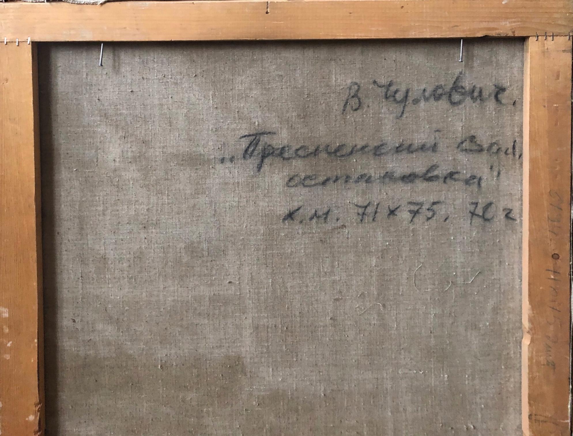 Оборот. Чулович Виктор Николаевич. Пресненский вал. Остановка