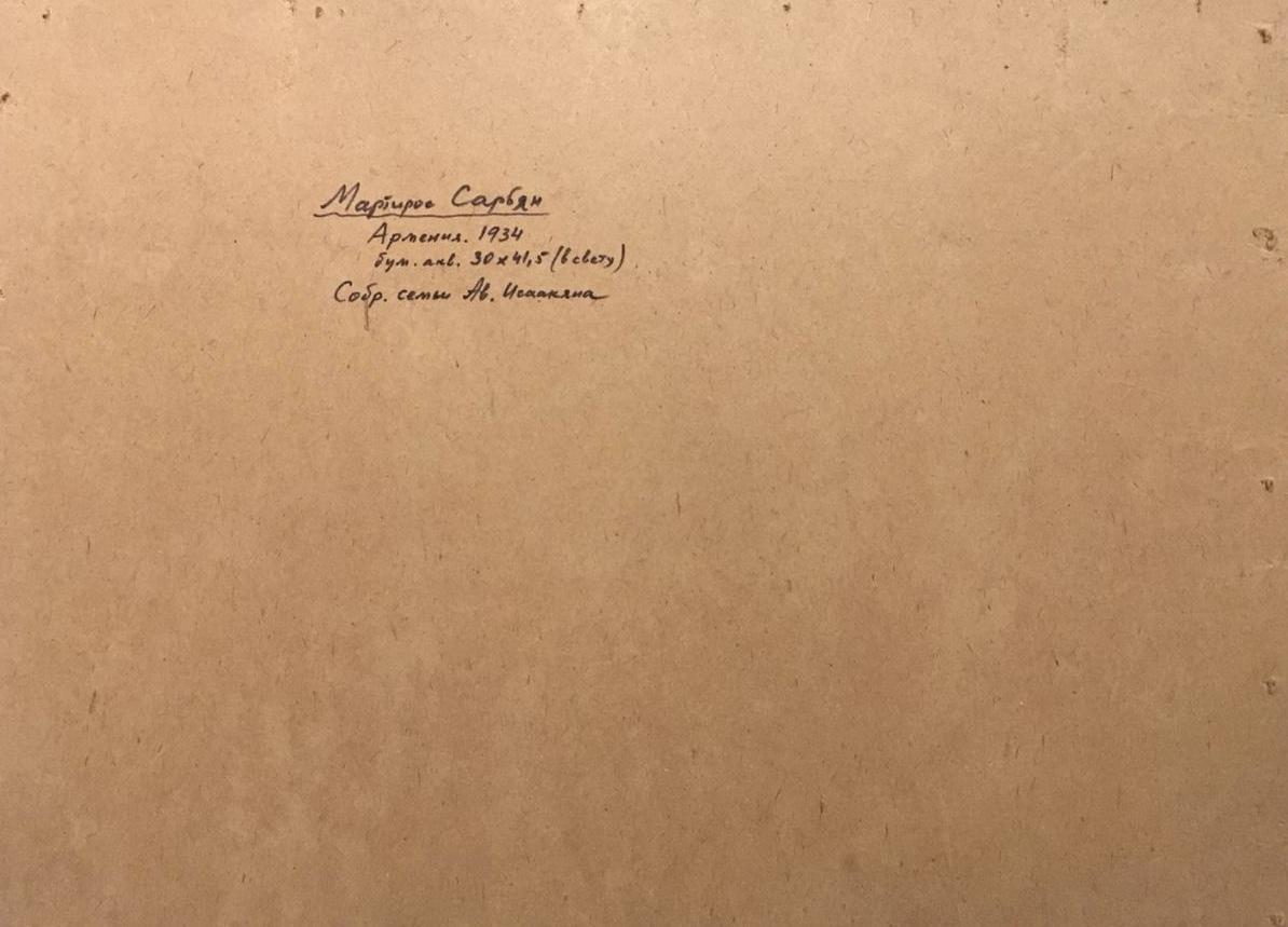 Оборот. Сарьян Мартирос Сергеевич. Пейзаж. Социалистическое строительство в Армении