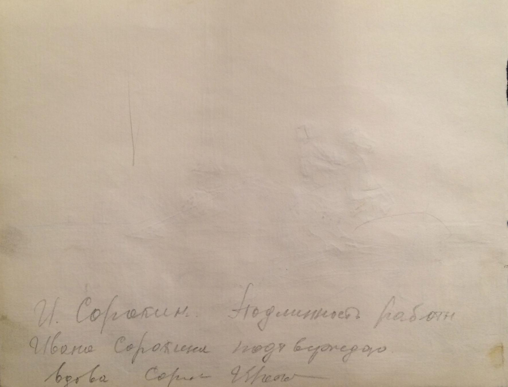 Оборот. Сорокин Иван Васильевич. Ленинград. Медный всадник.