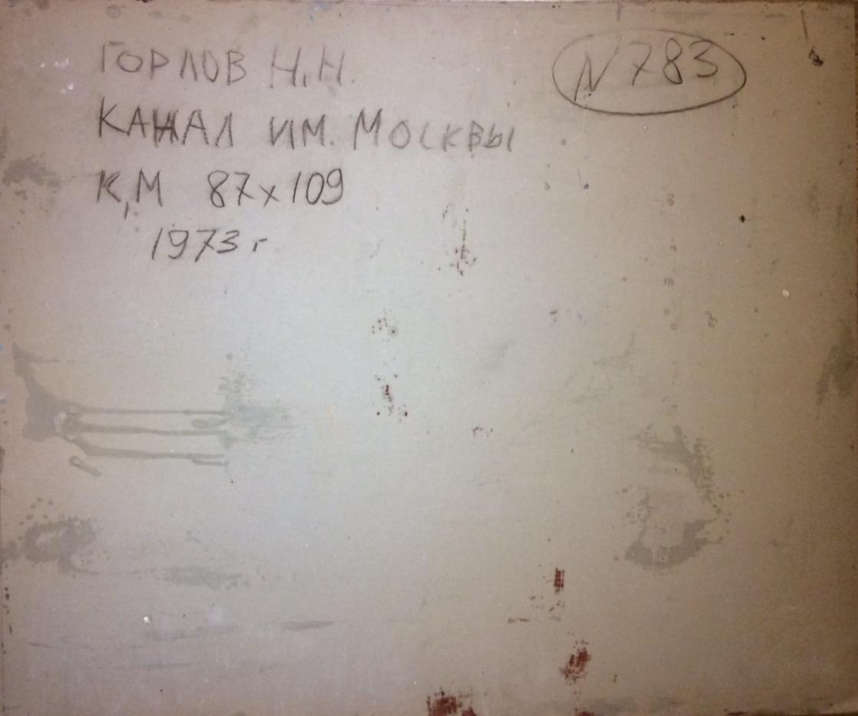 Оборот. Горлов Николай Николаевич. Канал им.Москвы