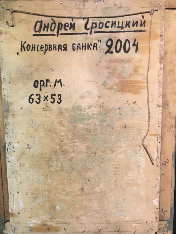 Оборот. Гросицкий Андрей Борисович. Консервная банка