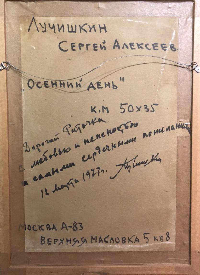Оборот. Лучишкин Сергей Алексеевич. Осенний день