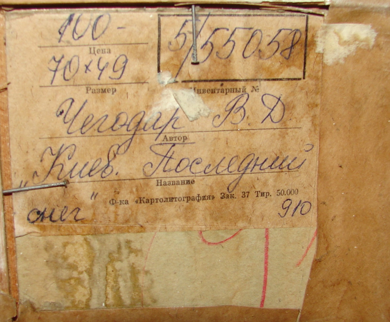 Оборот. Чегодар Василий Дмитриевич. Последний снег. Киев