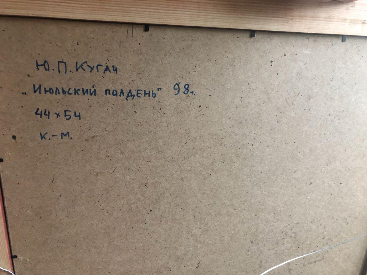 Оборот. Кугач Юрий Петрович. Июльский полдень