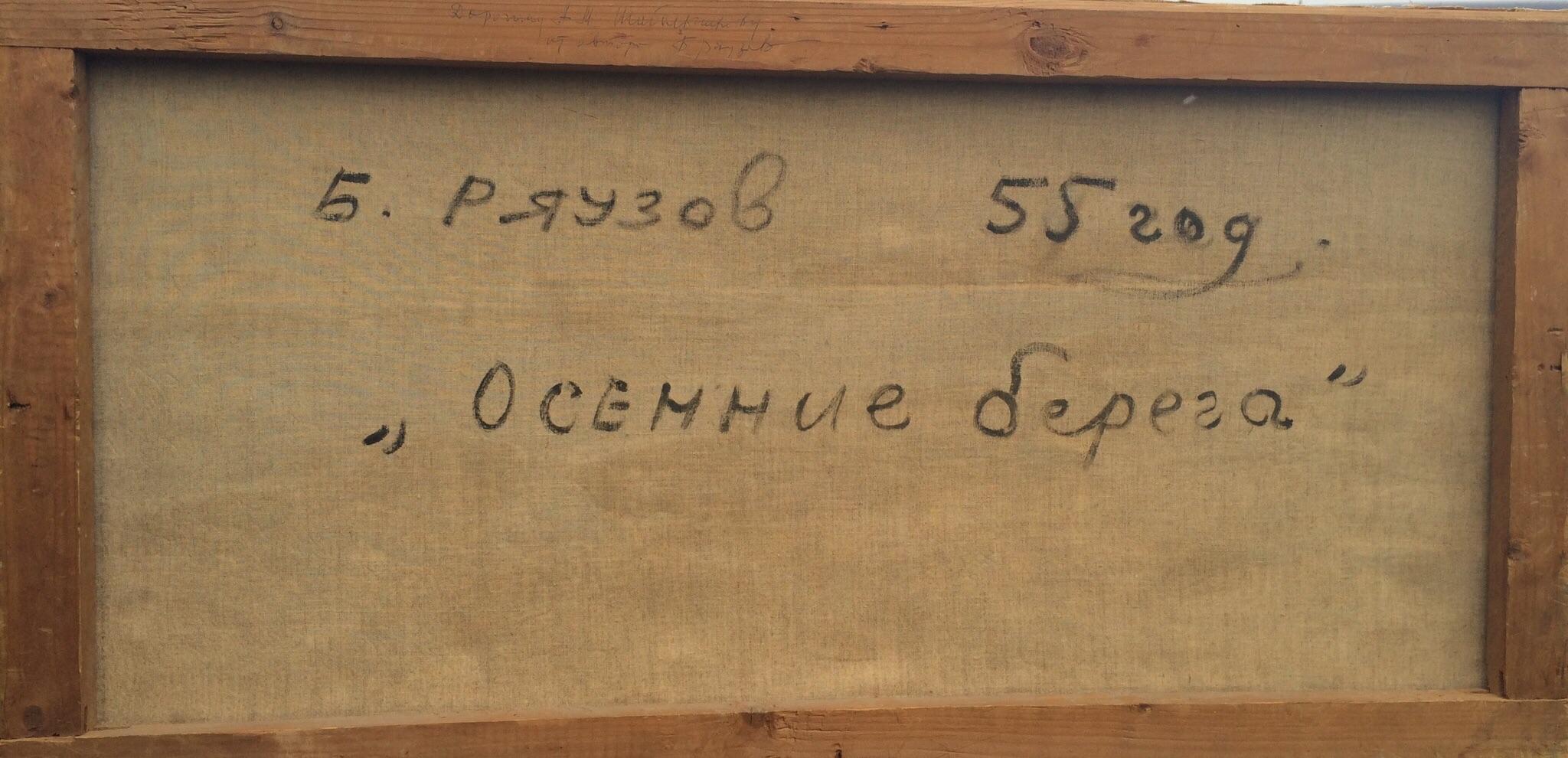 Оборот. Ряузов Борис Яковлевич. Осенние берега