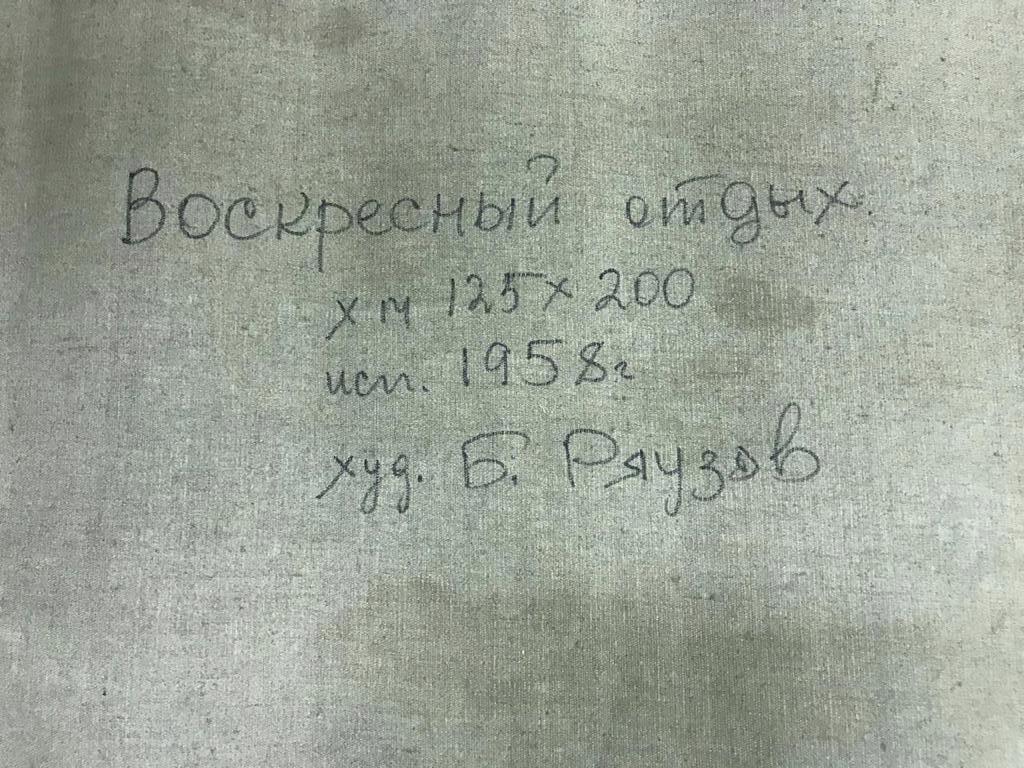 Оборот. Ряузов Борис Яковлевич. Воскресный отдых
