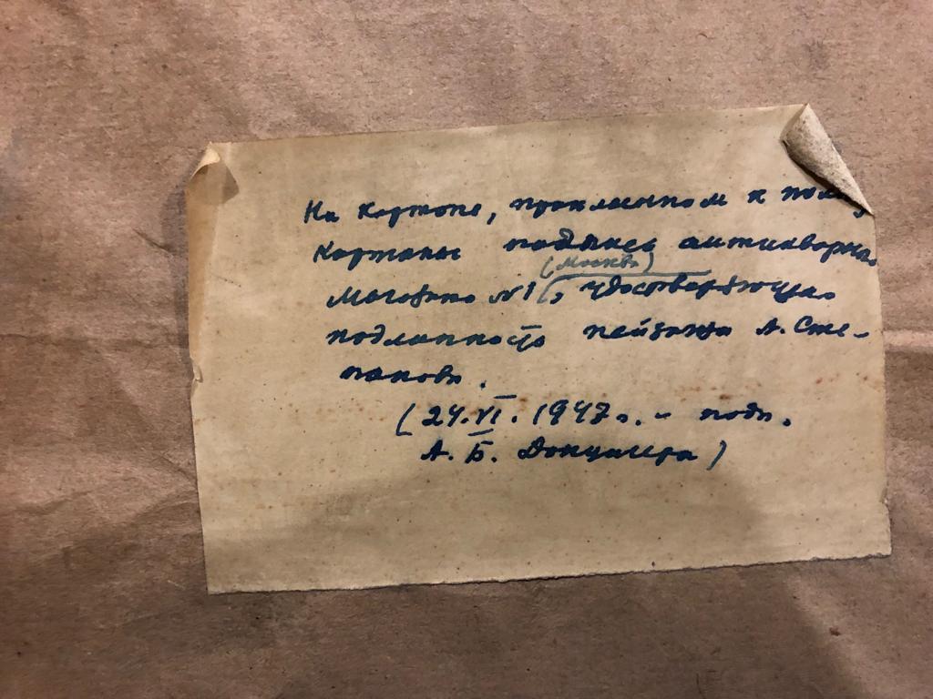 Оборот. Степанов Алексей Степанович. Приезд в деревню.