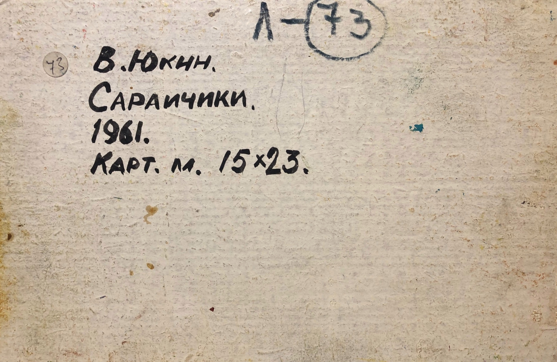 Оборот. Юкин Владимир Яковлевич. Сарайчики